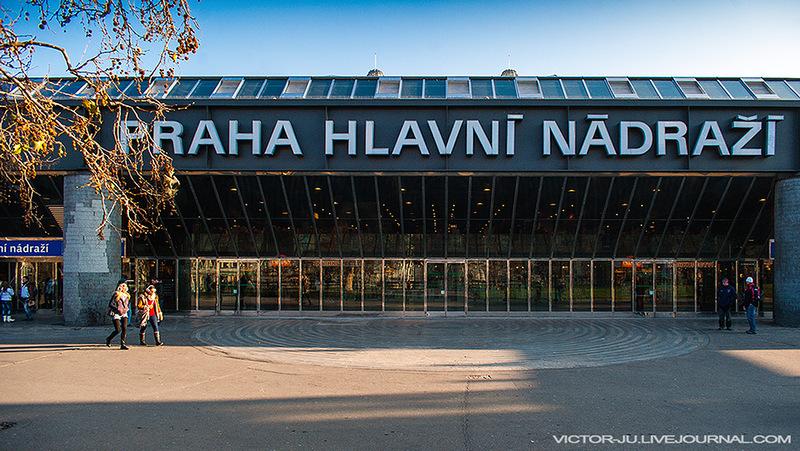 Прага Центральный Железнодорожный Вокзал